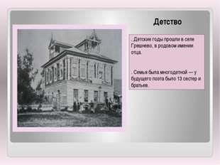 Детство . Детские годы прошли в селе Грешнево, в родовом имении отца. . Се