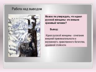 Работа над выводом Можно ли утверждать, что идеал русской женщины- это внеш