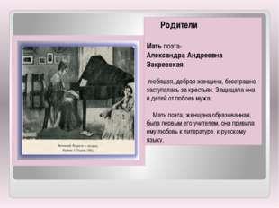 Родители Мать поэта- Александра Андреевна Закревская, любящая, добрая женщи