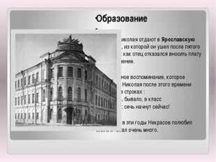 Образование  В 10 лет Николая отдают в Ярославскую гимназию, из которой
