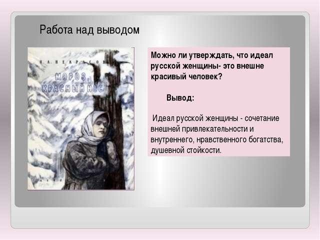Работа над выводом Можно ли утверждать, что идеал русской женщины- это внеш...