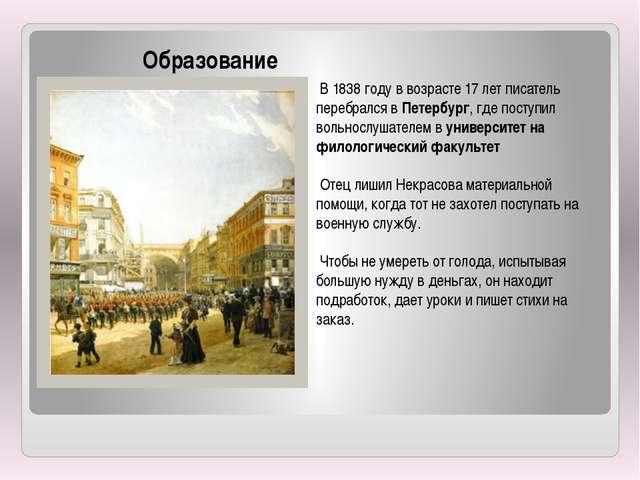 Образование  В 1838 году в возрасте 17 лет писатель перебрался в Пе...