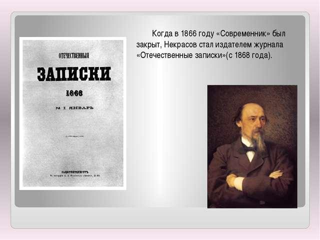Когда в 1866 году «Современник» был закрыт, Некрасов стал издателем журнала...