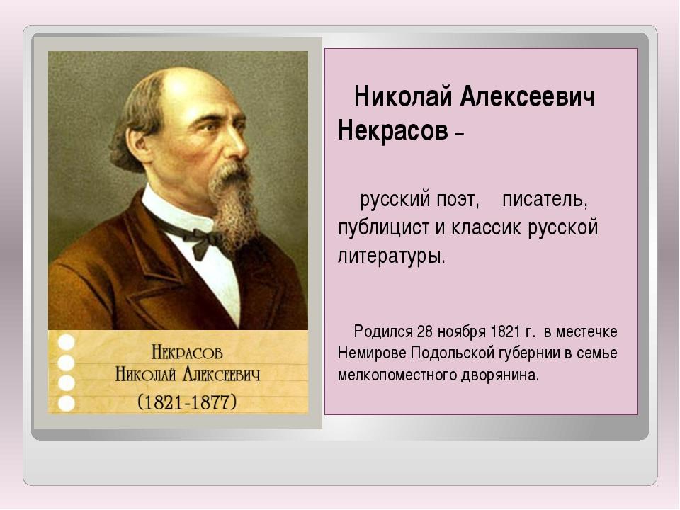 Николай Алексеевич Некрасов –  русский поэт, писатель, публицист и классик...