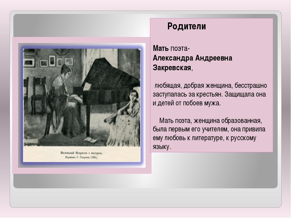 Родители Мать поэта- Александра Андреевна Закревская, любящая, добрая женщи...