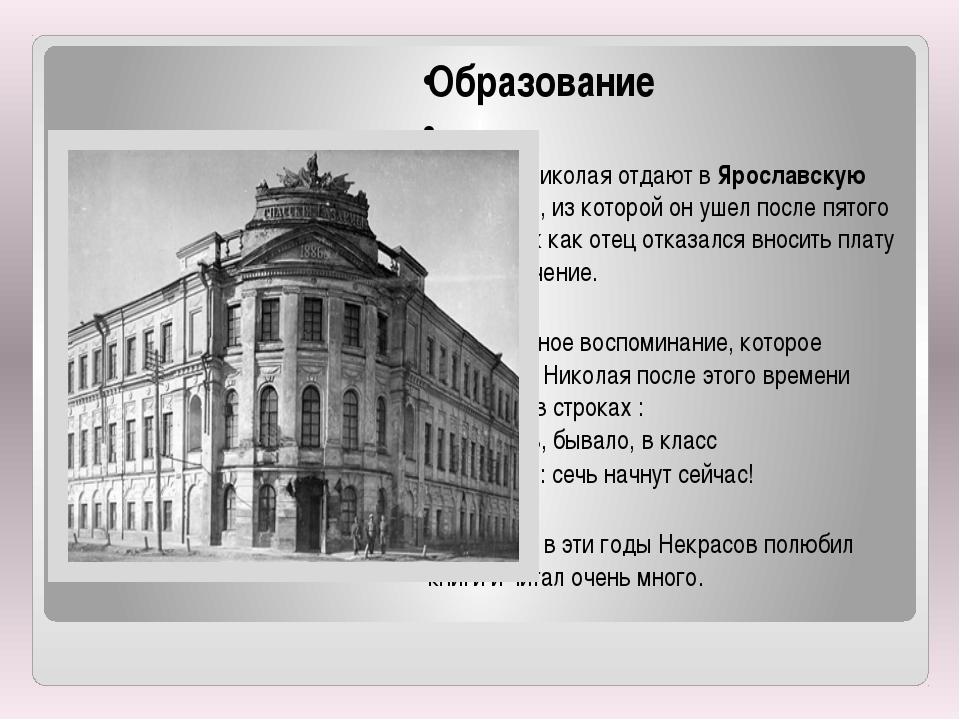 Образование  В 10 лет Николая отдают в Ярославскую гимназию, из которой...