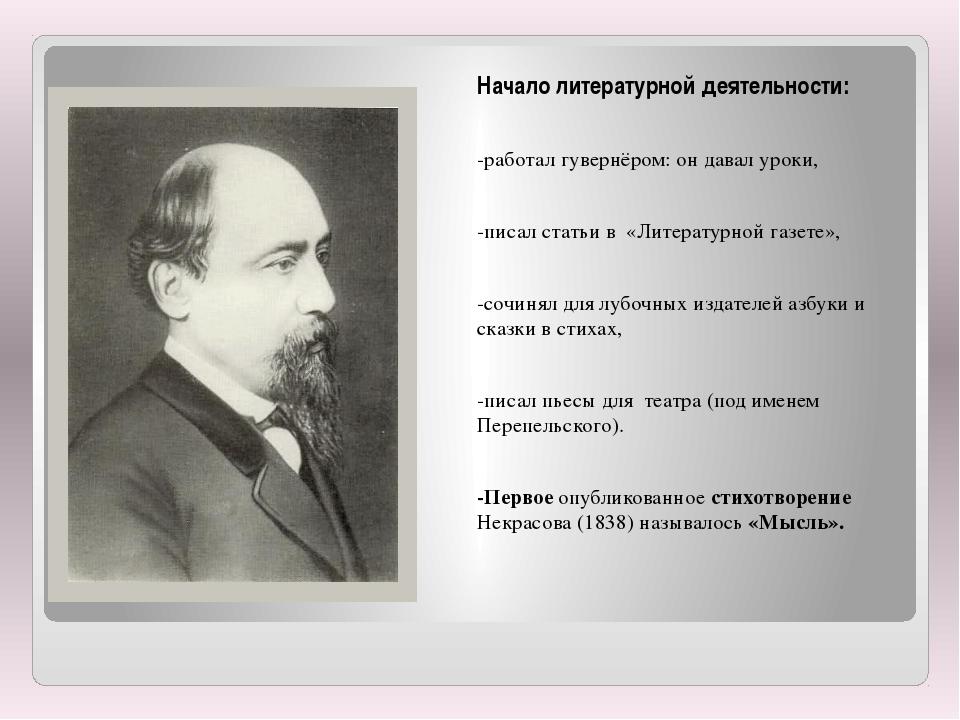 Начало литературной деятельности: -работал гувернёром: он давал уроки, -писа...