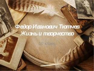 Федор Иванович Тютчев Жизнь и творчество 10 класс