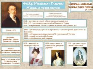 Федор Иванович Тютчев Жизнь и творчество Светлый, невинный, чистый поэт Тютч