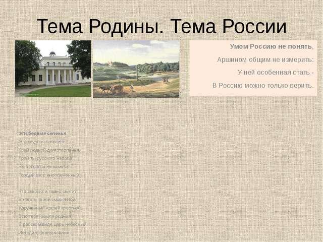 Тема Родины. Тема России Эти бедные селенья, Эта скудная природа - Край родно...