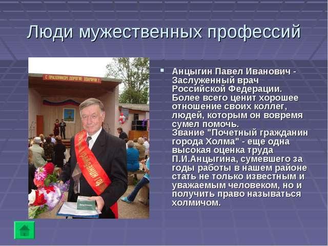 Люди мужественных профессий Анцыгин Павел Иванович - Заслуженный врач Российс...