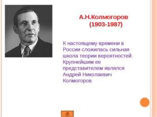 К настоящему времени в России сложилась сильная школа теории вероятностей. Кр