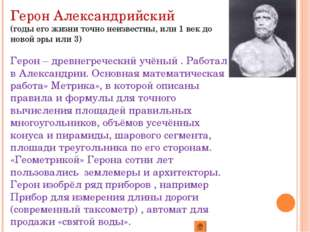 Герон Александрийский (годы его жизни точно неизвестны, или 1 век до новой эр