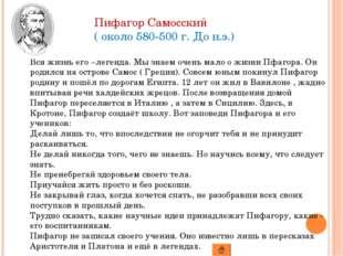 Пифагор Самосский ( около 580-500 г. До н.э.) Вся жизнь его –легенда. Мы зна