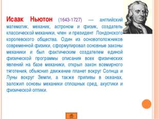 Исаак Ньютон (1643-1727) — английский математик, механик, астроном и физик,