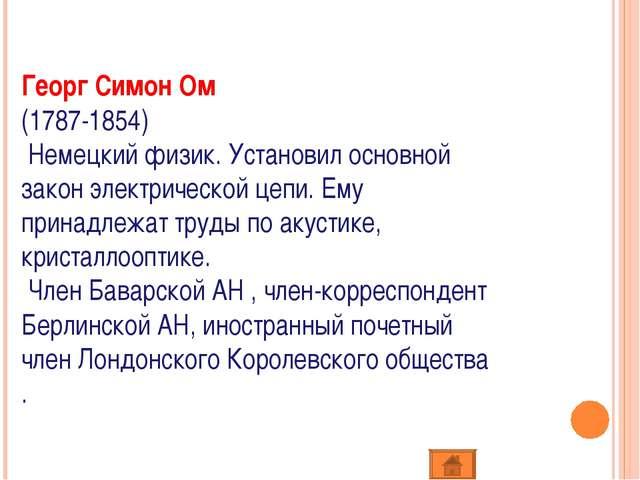 Георг Симон Ом (1787-1854) Немецкий физик. Установил основной закон электриче...