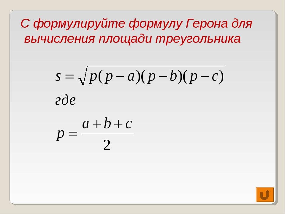 С формулируйте формулу Герона для вычисления площади треугольника