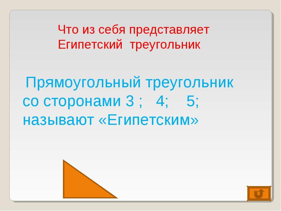 Прямоугольный треугольник со сторонами 3 ; 4; 5; называют «Египетским» Что и...