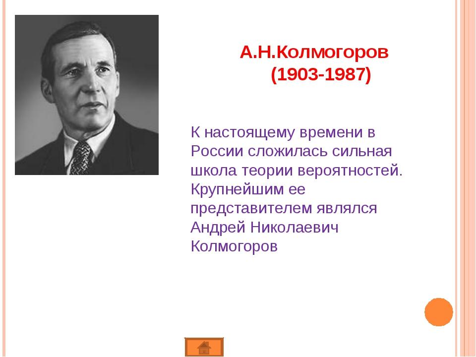 К настоящему времени в России сложилась сильная школа теории вероятностей. Кр...