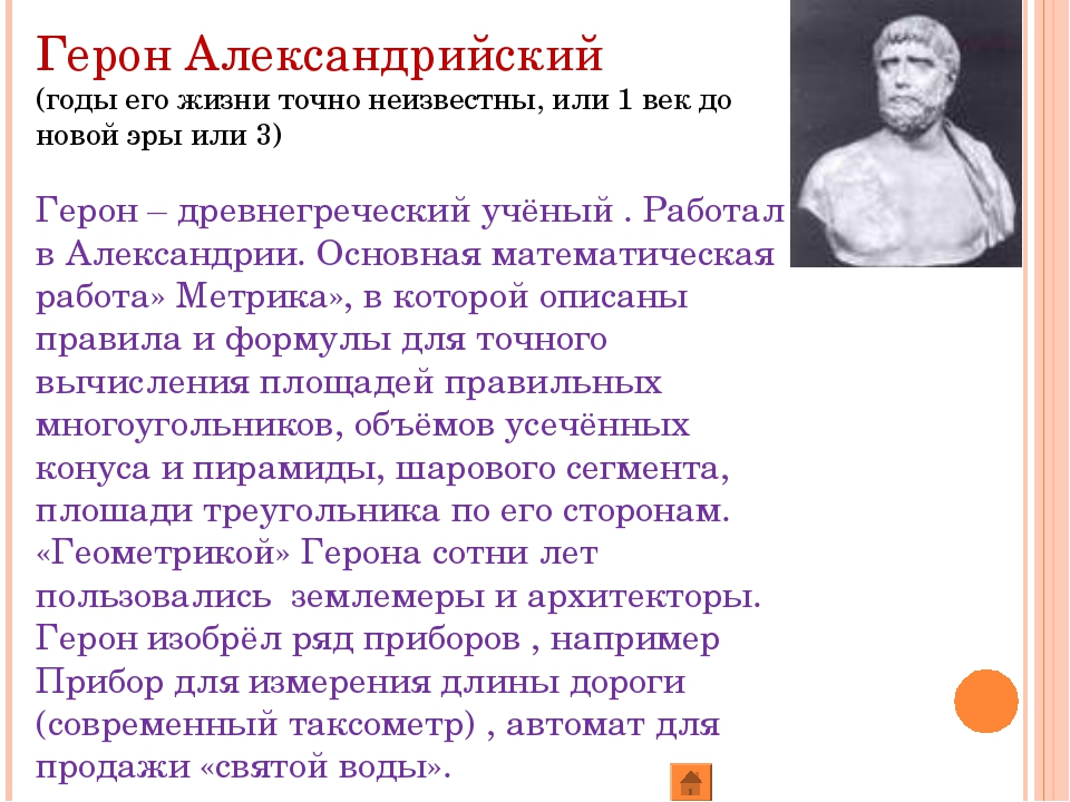 Герон Александрийский (годы его жизни точно неизвестны, или 1 век до новой эр...