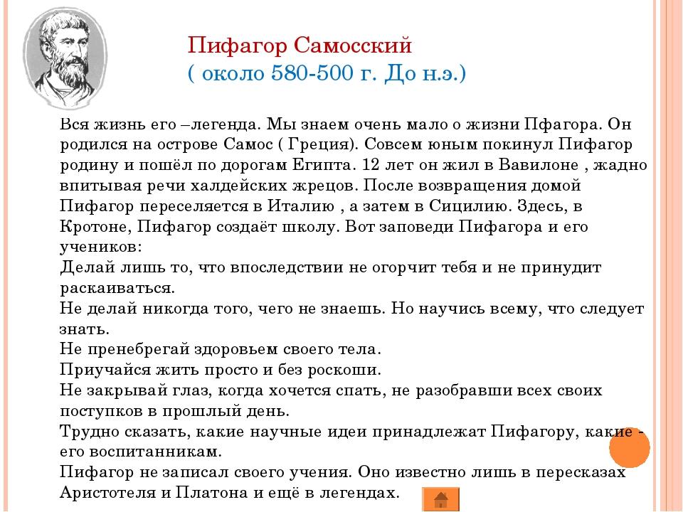 Пифагор Самосский ( около 580-500 г. До н.э.) Вся жизнь его –легенда. Мы зна...