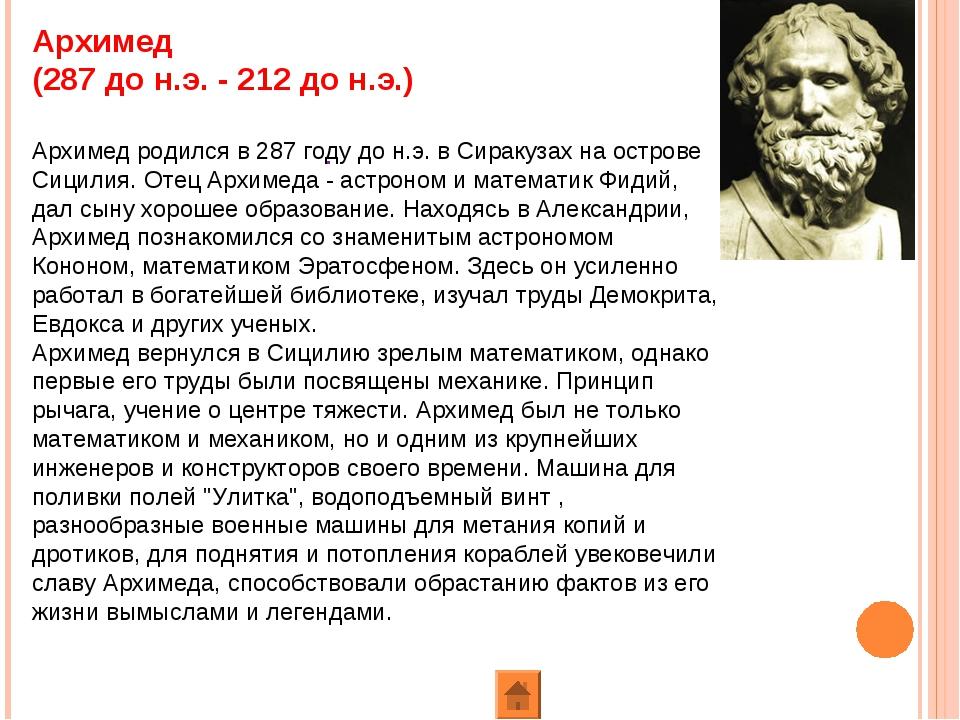 . Архимед (287 до н.э. - 212 до н.э.) Архимед родился в 287 году до н.э. в С...