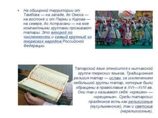 На обширной территории от Тамбова — на западе, до Омска — на востоке и от Пер