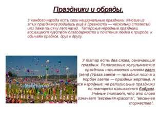 У каждого народа есть свои национальные праздники. Многие из этих празднико