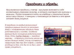 Праздники и обряды. Мусульманские праздники у татар - мусульман включают в с