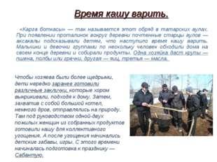 Время кашу варить. «Карга боткасы» — так называется этот обряд в татарских ау