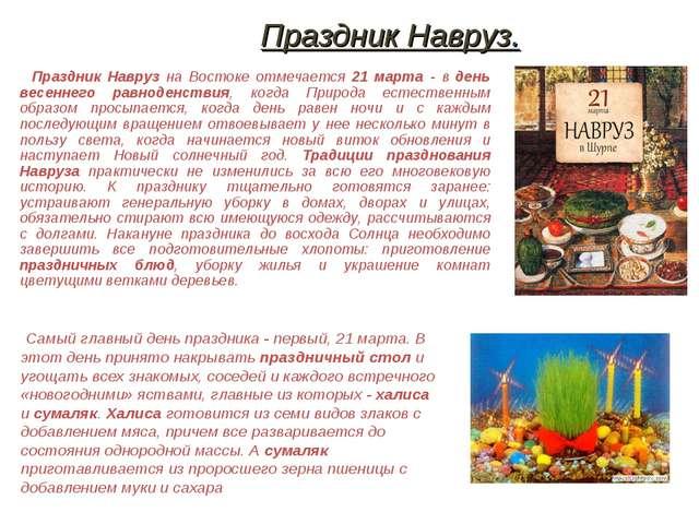 Праздник Навруз. Праздник Навруз на Востоке отмечается 21 марта - в день весе...