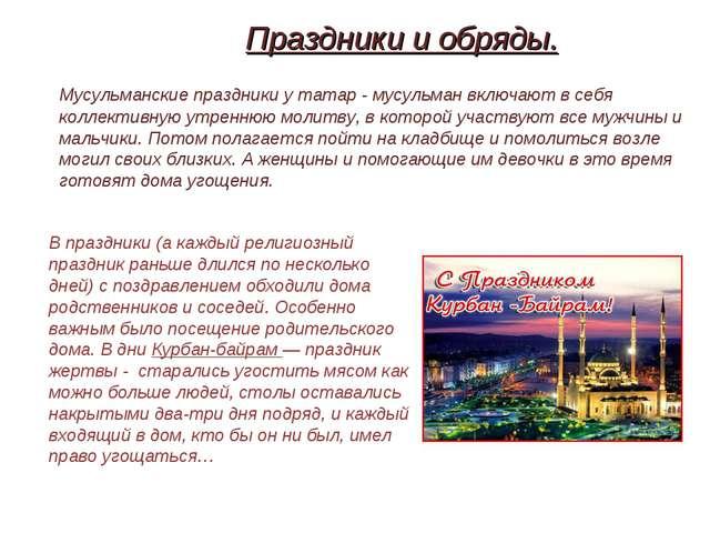 Праздники и обряды. Мусульманские праздники у татар - мусульман включают в с...