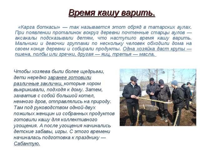 Время кашу варить. «Карга боткасы» — так называется этот обряд в татарских ау...