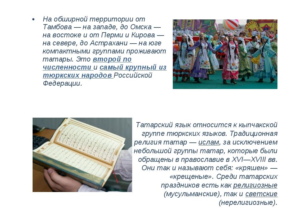 На обширной территории от Тамбова — на западе, до Омска — на востоке и от Пер...