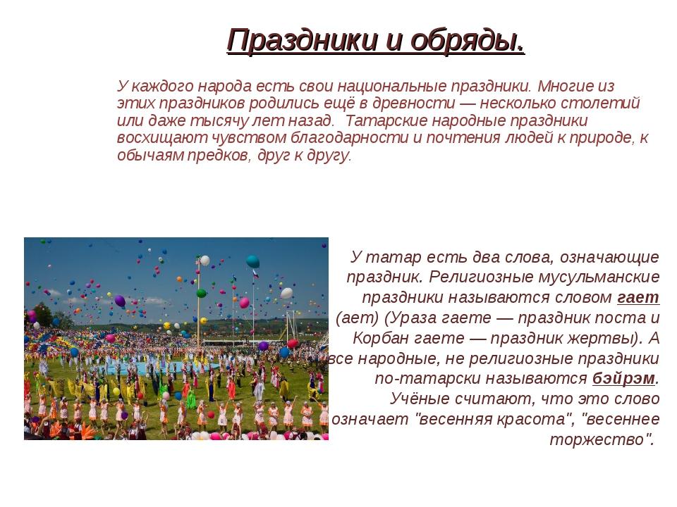 У каждого народа есть свои национальные праздники. Многие из этих празднико...