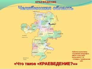 Работа выполнена Учителем географии МБОУ СОШ №30 Булычевой Г.И. г.Озёрск, Чел
