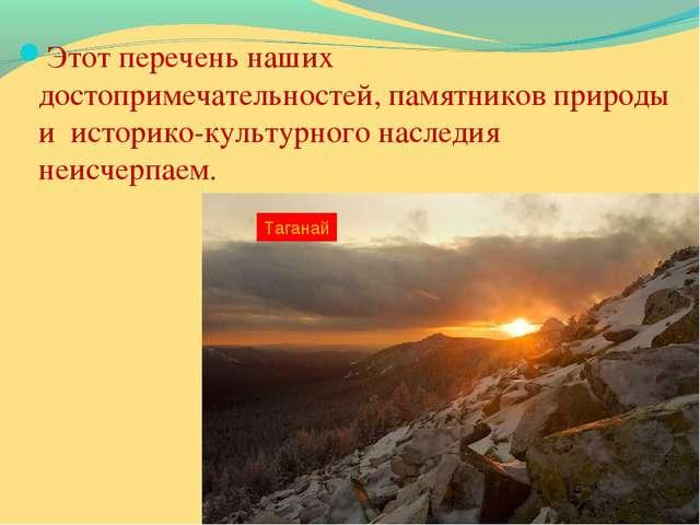 Этот перечень наших достопримечательностей, памятников природы и историко-кул...