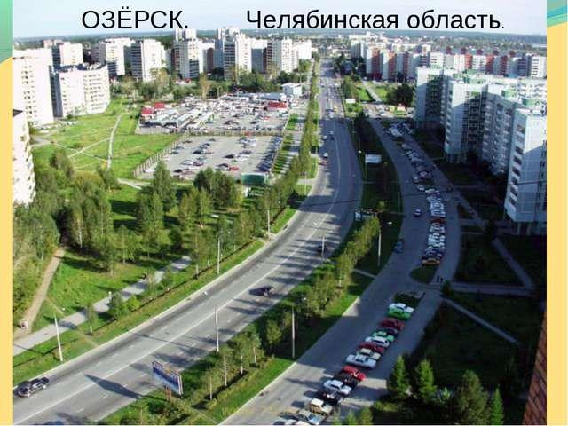 ОЗЁРСК. Челябинская область.