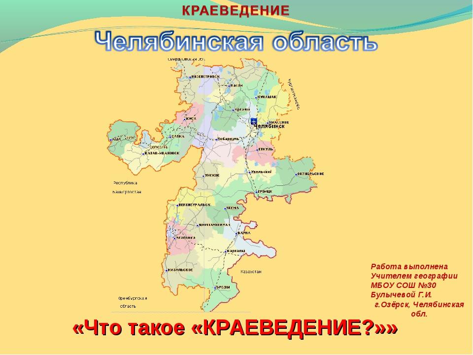 Работа выполнена Учителем географии МБОУ СОШ №30 Булычевой Г.И. г.Озёрск, Чел...