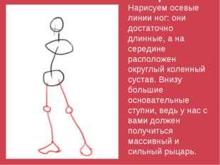 Шаг третий. Нарисуем осевые линии ног: они достаточно длинные, а на середине