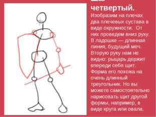 Шаг четвертый. Изобразим на плечах два плечевых сустава в виде окружности. О