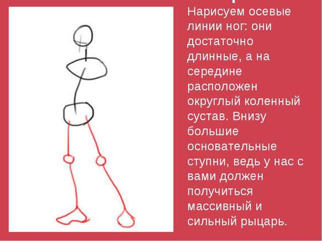 Шаг третий. Нарисуем осевые линии ног: они достаточно длинные, а на середине...