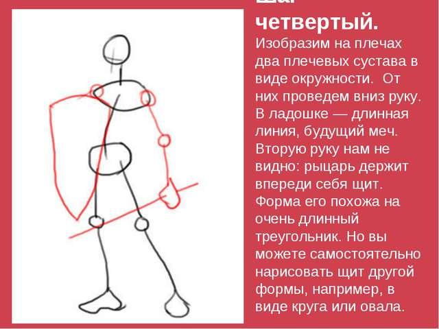 Шаг четвертый. Изобразим на плечах два плечевых сустава в виде окружности. О...