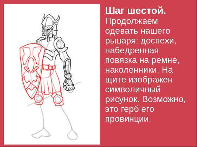 Шаг шестой. Продолжаем одевать нашего рыцаря: доспехи, набедренная повязка на...