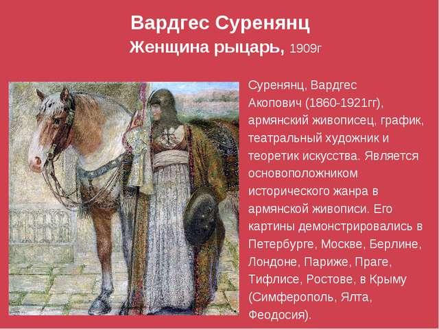 Вардгес Суренянц Женщина рыцарь, 1909г Суренянц, Вардгес Акопович (1860-1921...