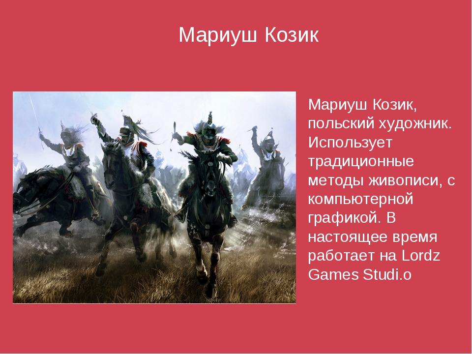 Мариуш Козик Мариуш Козик, польский художник. Использует традиционные метод...