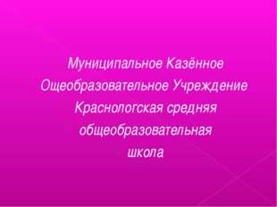 Муниципальное Казённое Ощеобразовательное Учреждение Краснологская средняя о