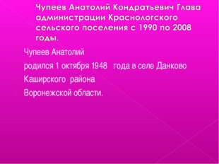 Чупеев Анатолий родился 1 октября 1948 года в селе Данково Каширского района