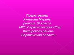 Подготовила Кулагина Марина ученица 10 класса МКОУ Краснологская СОШ Каширско