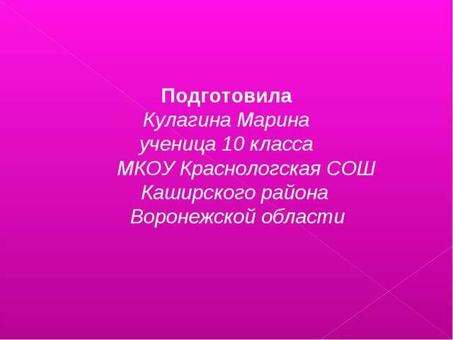 Подготовила Кулагина Марина ученица 10 класса МКОУ Краснологская СОШ Каширско...